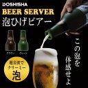 【在庫処分品】DOSHISHA 泡ひげビアー カラー:ブラウ...