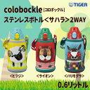 【在庫限定品】TIGER(タイガー) colobockle[コロボックル] ステンレスボトル<サハラ>2WAY 種類:ヒツジ、ライオン、ハリモグラ ※各種別売