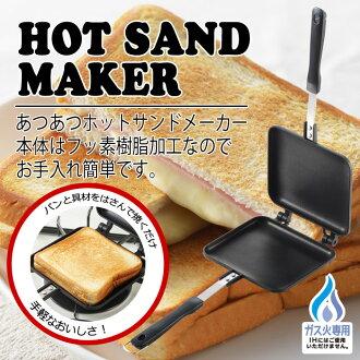 吉川熱三明治烤麵包機氣體只火 * IH 不可用。