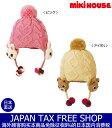 ミキハウス【MIKI HOUSE】プッチー&うさこ☆ケーブル編みニットフード(帽子)〈S-M(48-56cm)〉