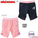 ミキハウス【MIKI HOUSE】テニスうさこ♪6分丈パンツ(80cm・90cm)