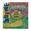 ミキハウス【MIKI HOUSE】*ミキハウスの日本の昔話*【宮沢賢治の絵本】山男の四月
