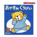 ミキハウス【MIKI HOUSE】おやすみ くうぴい(テーマ:ねんね)