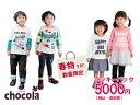ショコラ Chocola 春物ラッキーパック!何が入っているかはお楽しみ♪男の子・女の子(90cm・95cm・100cm・110cm・120cm・130cm・140cm・150cm)[福袋]