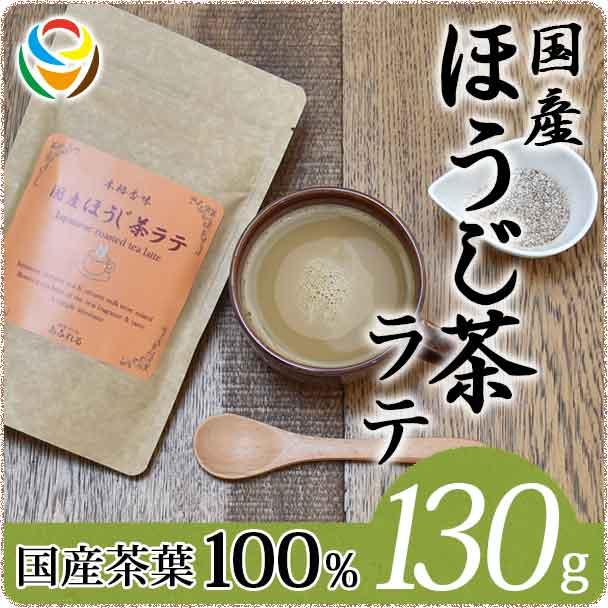 ホープフル 国産ほうじ茶ラテ 130g【HOPEFULL】
