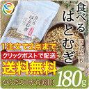 【送料無料|麦ランキング第1位受賞】食べるはとむぎ(ハトムギ)180g スナック感覚で