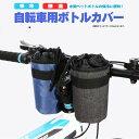 自転車用 保冷ボトルホルダー...