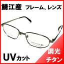 【調光サングラス】【メンズ】【サングラス】【ファッション】レンズはメガネの聖地、福井県鯖江のHOPNIC製TranShade。フレームはすべて【チタン】を使用し...