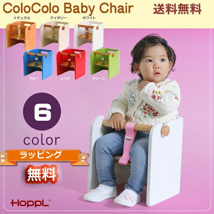 HOPPLホップルコロコロベビーチェア6ヵ月からキッズベビーローチェアクッションベルト学習机椅子イス