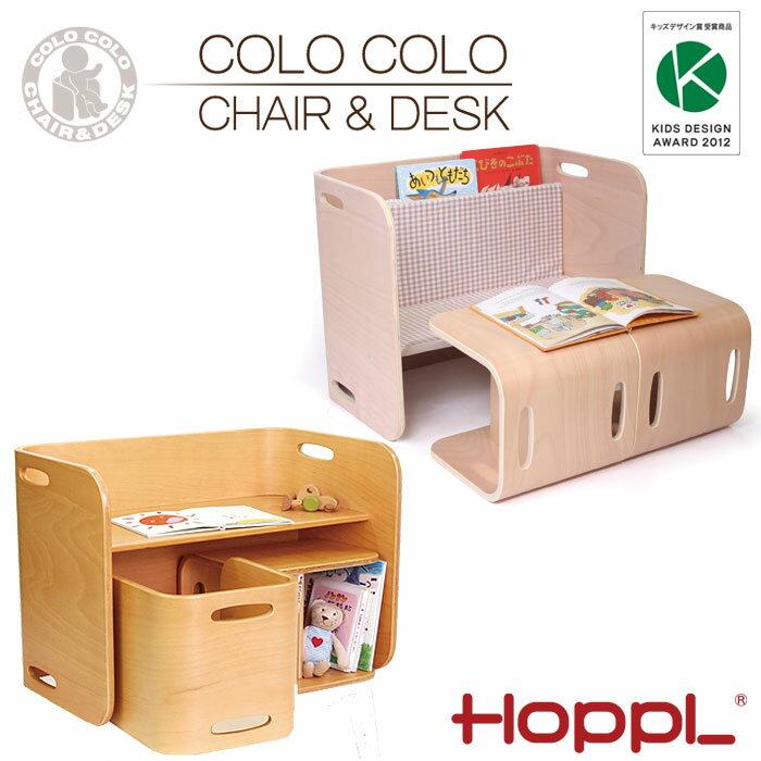 HOPPLコロコロチェア&デスク3点セットキッズベビーローチェアクッション学習収納離乳食木製子供北欧
