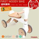 【送料無料!】First WoodyBike ファーストウッディバイク 1歳 2歳 3歳 天然木 木の温かみ 北欧 乗用玩具 三輪車 四輪車 お誕生日 出産 プレゼント ギフト お祝い HOPPL ホップル