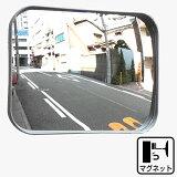 【あす楽】日本製 カーブミラー (ガレージミラー) 角型31cm×23cm マグネット式 HP-角30マグネット