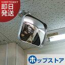 カーブミラー(ガレージミラー)HP-角20 天井用 グレー