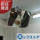 カーブミラー(ガレージミラー)HP-角35 天井用 グレー