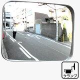 【あす楽】日本製 カーブミラー (ガレージミラー)HP-角35クランプ