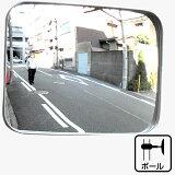 【あす楽】日本製 カーブミラー (ガレージミラー)HP-角35ポール
