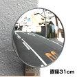 【あす楽】日本製 ガレージミラー(カーブミラー) HP-丸30レギュラー貼付