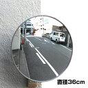 【送料無料】【あす楽】日本製 ガレージミラー(カーブミラー) HP-丸35レギュラー貼付
