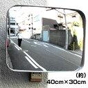 【送料無料】日本製 ガレージミラー(カーブミラー) HP-角35レギュラー貼付