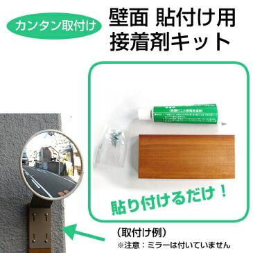 カーブミラー (ガレージミラー)小型専用 壁面接着剤セット HP-接着剤