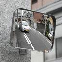 【送料無料】日本製 ガレージミラー カーブミラー 貼付け式 錆びない ステンレス製 取付金具付 30B角