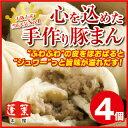【蓬莱本館】手作り豚まん(肉まん)≪4個入り≫〈蓬莱 豚まん ホーライ ほうらい 肉まん