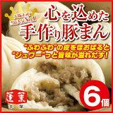 【蓬莱本館】手作り豚まん(肉まん)≪6個入り≫【楽ギフのし】