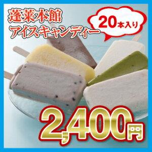 アイスキャンデー キャンディー アイスクリーム