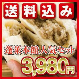【蓬莱本館】人気セット大阪難波の店舗でも人気の商品をセットにしました!【送料込み】【楽ギフ_のし】〈蓬莱 豚まん ホーライ ほうらい 肉まん 大阪〉