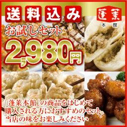 【蓬莱本館】お試しセット[メディアで紹介された豚まんをはじめ、ジャンボ焼売・餃子・エビ餃子・蝦焼売・肉団子のセット]【送料込み】〈蓬莱 豚まん ホーライ ほうらい 肉まん 大阪〉