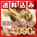【蓬莱本館】人気セット大阪難波の店舗でも人気の商品をセットにしました!【送料込み