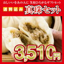 真珠(しんじゅ)セット・同梱不可〈蓬莱 豚まん ホーライ ほうらい 肉まん 大阪〉