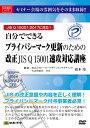 楽天日本法令 楽天市場店自分でできるプライバシーマーク更新のための改正JISQ15001速攻対応講座