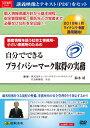 楽天日本法令 楽天市場店V41/自分でできるプライバシーマーク取得の実務