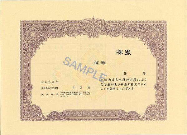 株券 2(新)/(B5紫色)