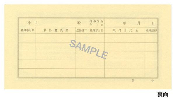 株券 7(新)/(定形判紫色)の紹介画像2