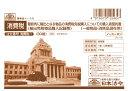 消費税 1/最終的に輸出となる物品の消費税免税購入についての購入者誓約書(輸出免税物品購入記録票)(