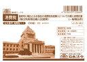 消費税 1-1/最終的に輸出となる物品の消費税免税購入についての購入者誓約書(輸出免税物品購入記録票