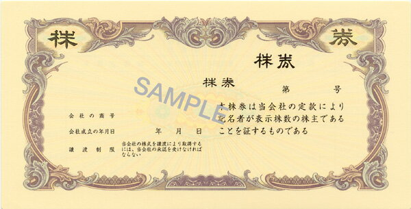 株券 7(新)/(定形判紫色)