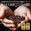 コーヒーの香りのお手紙届きます♪極うま大入り福袋/焙煎歴30年のプロの煎りたて新鮮コーヒー豆/ブラッ...