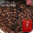 【送料無料】カップオンコーヒーホリブレンドNo.18 150枚入ドリップパック有機栽培コーヒー豆100%JAS認証コーヒー珈琲coffeeコーヒー