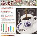 【送料無料】カップオンコーヒーホリブレンドNo.18 50枚入/有機栽培コーヒー豆100% / JAS認証コーヒー / 珈琲 coffee/ 【fsp2124】Marathon10P02feb13