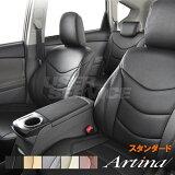 アルティナ エッセ L235S,L245S シートカバー スタンダード 品番 A8300 Artina