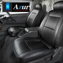 アズール NEWスーパーグレート FU54 FS54 シートカバー ブラック AZ12R03 ヘッドレスト一体型 Azur