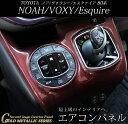セカンドステージ エスクァイア ノア ヴォクシー ZWR ZRR80系 エアコンパネル グレー T197GYW SecondStage