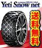 もしもの為に… 非金属 タイヤチェーン/JASAA認定品 YETI SNOW NET/イエティスノーネット/*/品番◆0254WD