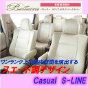 【ベレッツァ/CASUAL S-LINE/ヴェルファイア/A...
