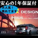 ラブラーク プリウス 30系 クールセイバー LEDテールランプ RED バー インナーブラック×スモークレンズ 415 STUDIO DESIGN LOVELARK