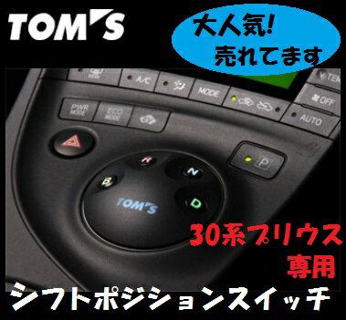 売れてます トムス プリウス ZVW30系 シフトポジションスイッチ 55404-TZW31 TOM'S