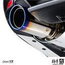 柿本 改 クラスKR マークX DBA-GRX130 マフラー 品番:T713122 KAKIMOTO RACING Class KR 条件付き送料無料